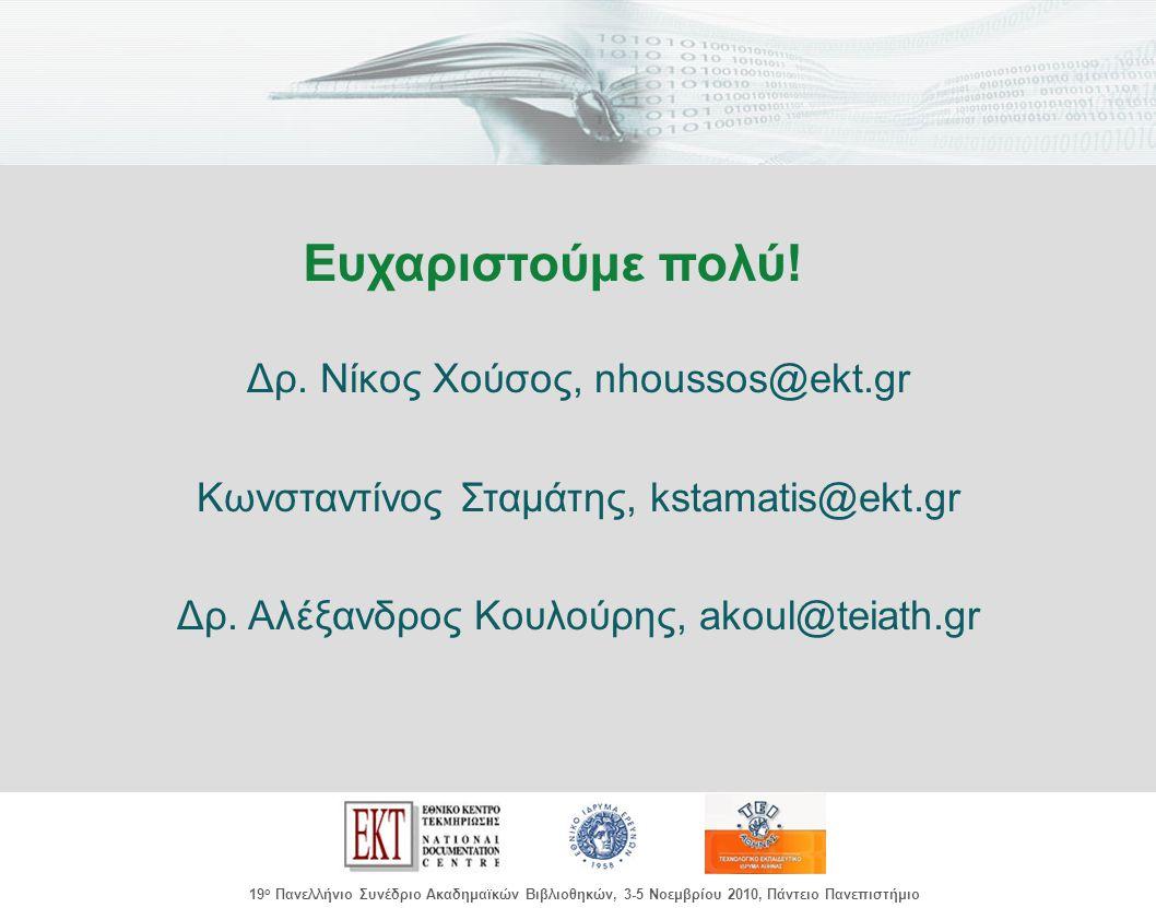 images/Header.jpg 19 ο Πανελλήνιο Συνέδριο Ακαδημαϊκών Βιβλιοθηκών, 3-5 Νοεμβρίου 2010, Πάντειο Πανεπιστήμιο Ευχαριστούμε πολύ! Δρ. Νίκος Χούσος, nhou