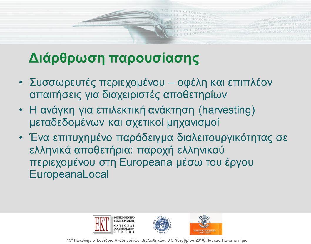 images/Header.jpg 19 ο Πανελλήνιο Συνέδριο Ακαδημαϊκών Βιβλιοθηκών, 3-5 Νοεμβρίου 2010, Πάντειο Πανεπιστήμιο Συσσωρευτές περιεχομένου – οφέλη και επιπ