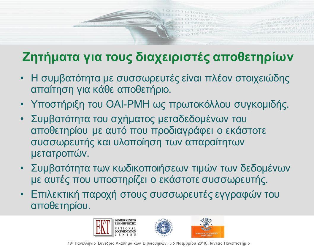images/Header.jpg 19 ο Πανελλήνιο Συνέδριο Ακαδημαϊκών Βιβλιοθηκών, 3-5 Νοεμβρίου 2010, Πάντειο Πανεπιστήμιο Η συμβατότητα με συσσωρευτές είναι πλέον στοιχειώδης απαίτηση για κάθε αποθετήριο.