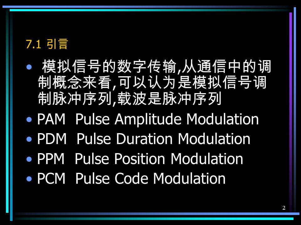 1 第七章 模拟信号的数字传输 7.1 引言 7.2 抽样定理 7.3 脉冲振幅调制 7.4 模拟信号的量化 7.5 脉冲编码调制 7.6 增量调制