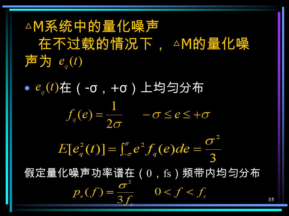 """34 当信号频率过高,或者说信号斜率陡 变时,会出现本地译码器信号 跟 不上信号变化的现象,称为 """" 过载 """" 在给定量化间隔(也称量阶) σ 的情况下, 能跟踪最大斜率为"""