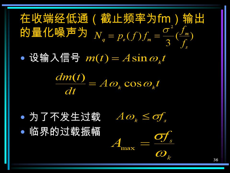 35 △ M 系统中的量化噪声 在不过载的情况下, △ M 的量化噪 声为 在( -σ , +σ )上均匀分布 假定量化噪声功率谱在( 0 , fs )频带内均匀分布