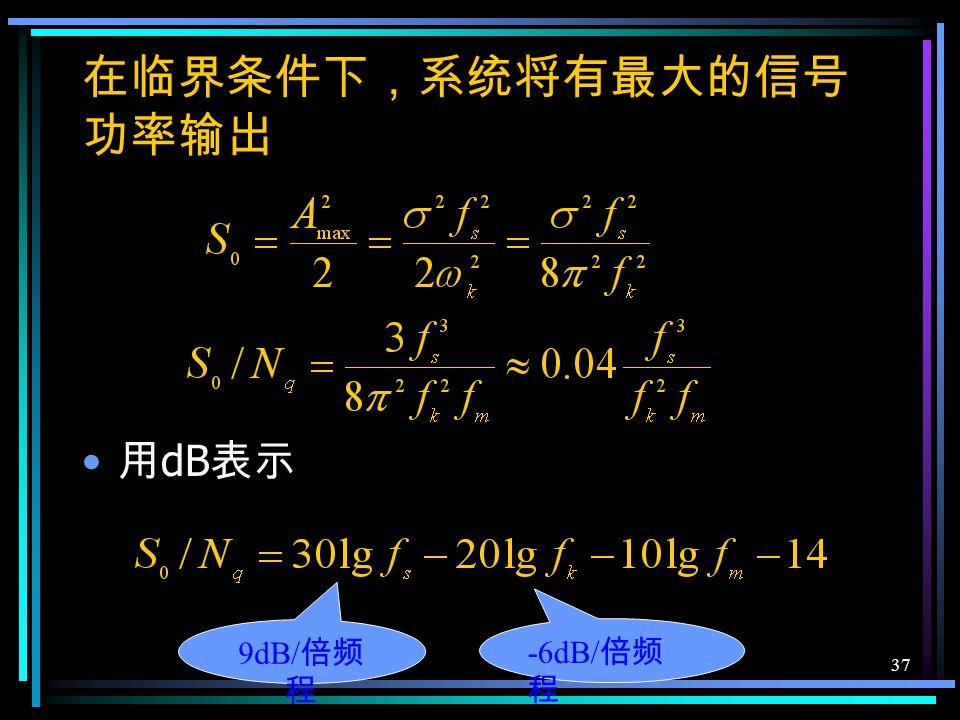 36 在收端经低通(截止频率为 fm )输出 的量化噪声为 设输入信号 为了不发生过载 临界的过载振幅
