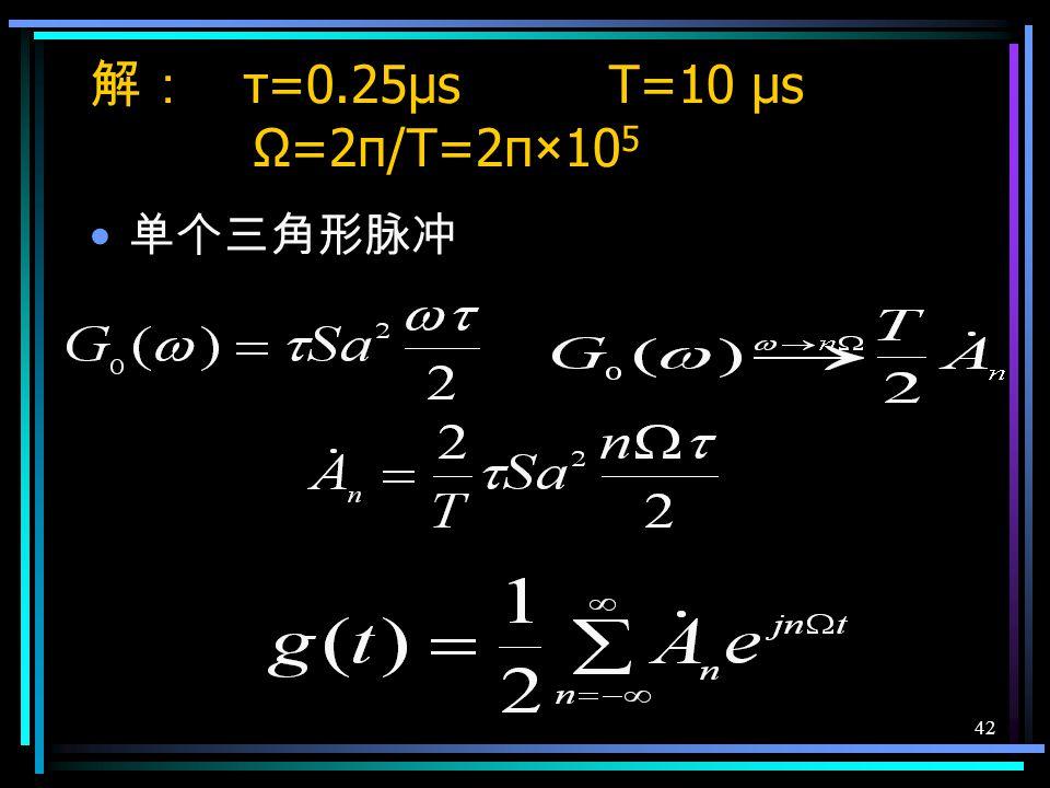 41 H(f)1H(f)1 g(t) 1 图a图a 图b图b -10 -0.25 0.25 10 t(μs) 10KHz -f 0 f 0 f