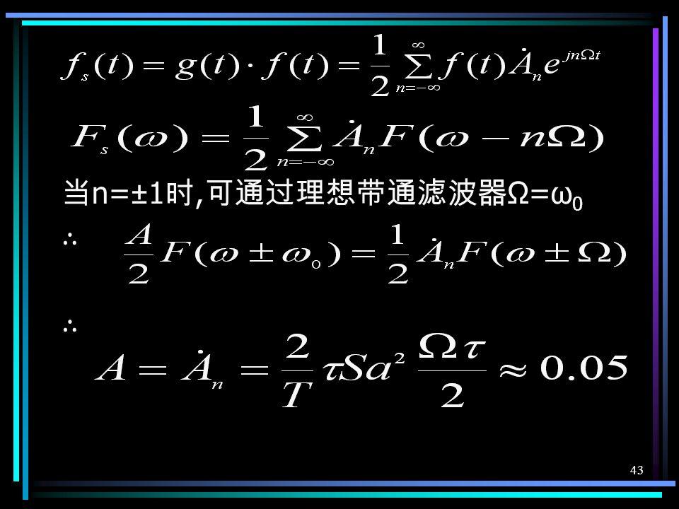 42 解: τ=0.25μs T=10 μs Ω=2π/T=2π×10 5 单个三角形脉冲