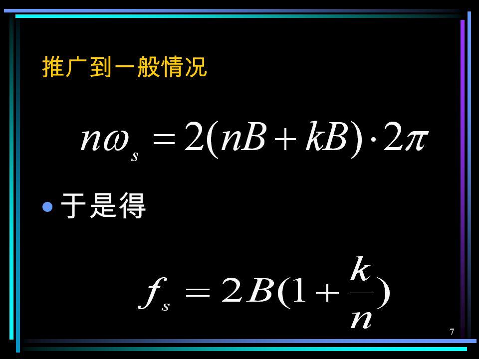 6 若 f H =nB+kB 0<k<1 即 f H 不再是 B 的整数倍. f S =2B, n=5, k≠0 情形 : 若要使频谱无混叠,则必须使