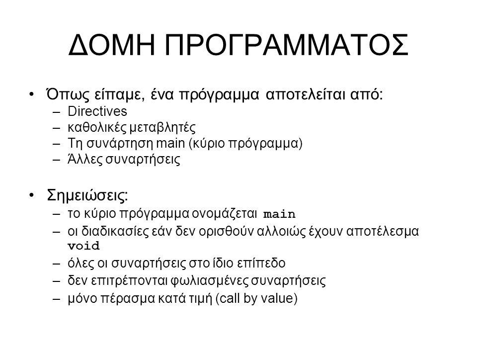 ΔΟΜΗ ΑΠΛΟΥ ΠΡΟΓΡΑΜΜΑΤΟΣ C directives main() { statements } other functions #include #include void main() { printf( Hello World.\n ); printf( Hello World.\n ); function_1(); function_1(); } void function_1() { void function_1() { { printf( Hello from function_1 \n ); printf( Hello from function_1 \n ); }