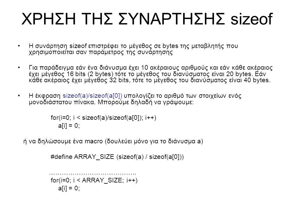 ΧΡΗΣΗ ΤΗΣ ΣΥΝΑΡΤΗΣΗΣ sizeof Η συνάρτηση sizeof επιστρέφει το μέγεθος σε bytes της μεταβλητής που χρησιμοποιείται σαν παράμετρος της συνάρτησης Για παρ