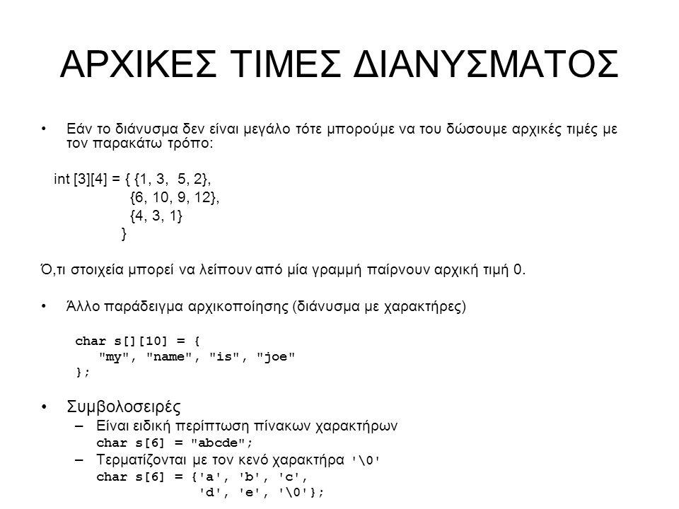 ΑΡΧΙΚΕΣ ΤΙΜΕΣ ΔΙΑΝΥΣΜΑΤΟΣ Εάν το διάνυσμα δεν είναι μεγάλο τότε μπορούμε να του δώσουμε αρχικές τιμές με τον παρακάτω τρόπο: int [3][4] = { {1, 3, 5,