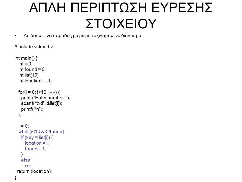 ΑΠΛΗ ΠΕΡΙΠΤΩΣΗ ΕΥΡΕΣΗΣ ΣΤΟΙΧΕΙΟΥ Ας δούμε ένα παράδειγμα με μη ταξινομημένο διάνυσμα #include int main() { int i=0; int found = 0; int list[10]; int l