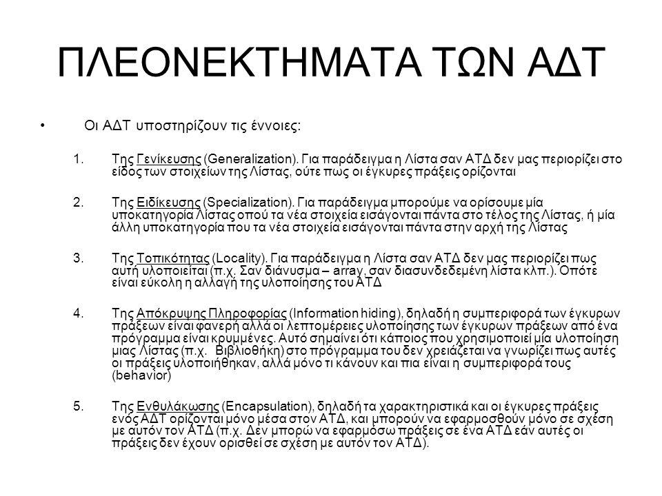 ΠΛΕΟΝΕΚΤΗΜΑΤΑ ΤΩΝ ΑΔΤ Οι ΑΔΤ υποστηρίζουν τις έννοιες: 1.Της Γενίκευσης (Generalization). Για παράδειγμα η Λίστα σαν ΑΤΔ δεν μας περιορίζει στο είδος