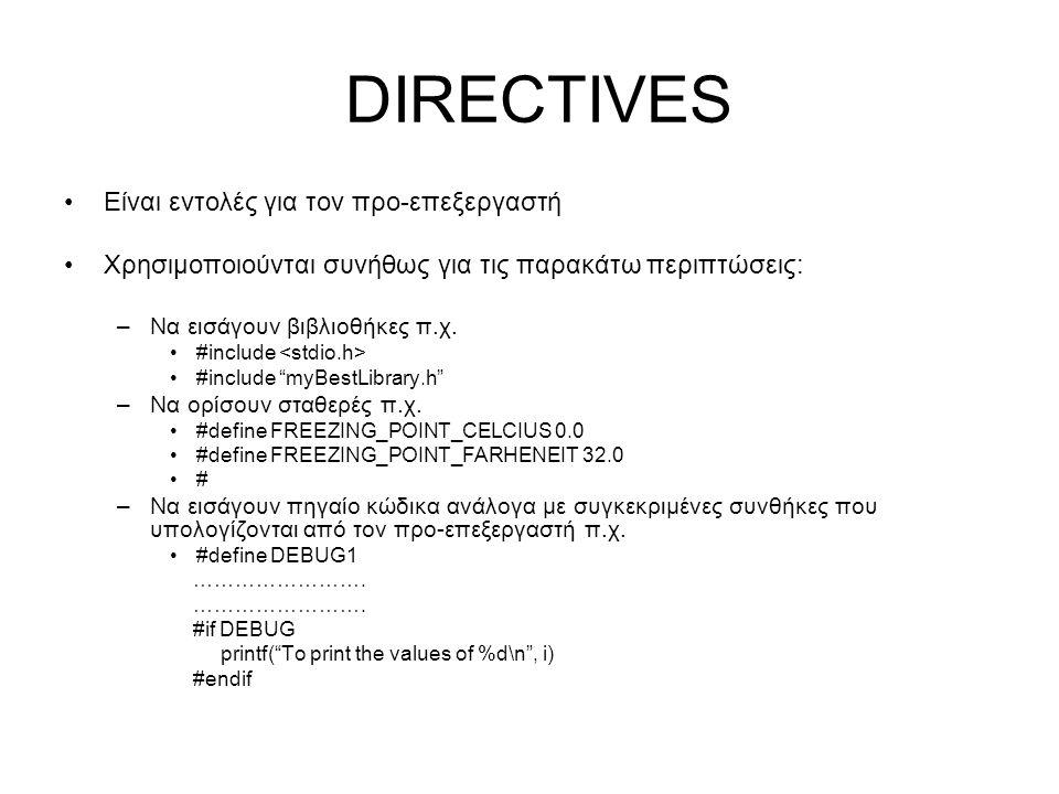 DIRECTIVES Είναι εντολές για τον προ-επεξεργαστή Χρησιμοποιούνται συνήθως για τις παρακάτω περιπτώσεις: –Να εισάγουν βιβλιοθήκες π.χ. #include #includ