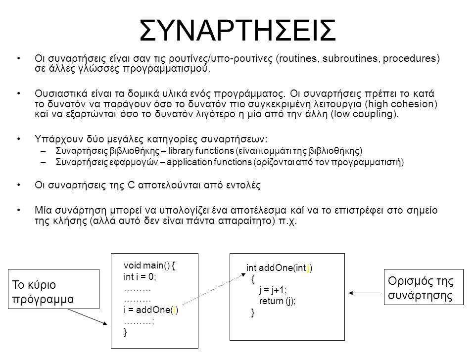 ΣΥΝΑΡΤΗΣΕΙΣ Οι συναρτήσεις είναι σαν τις ρουτίνες/υπο-ρουτίνες (routines, subroutines, procedures) σε άλλες γλώσσες προγραμματισμού. Ουσιαστικά είναι