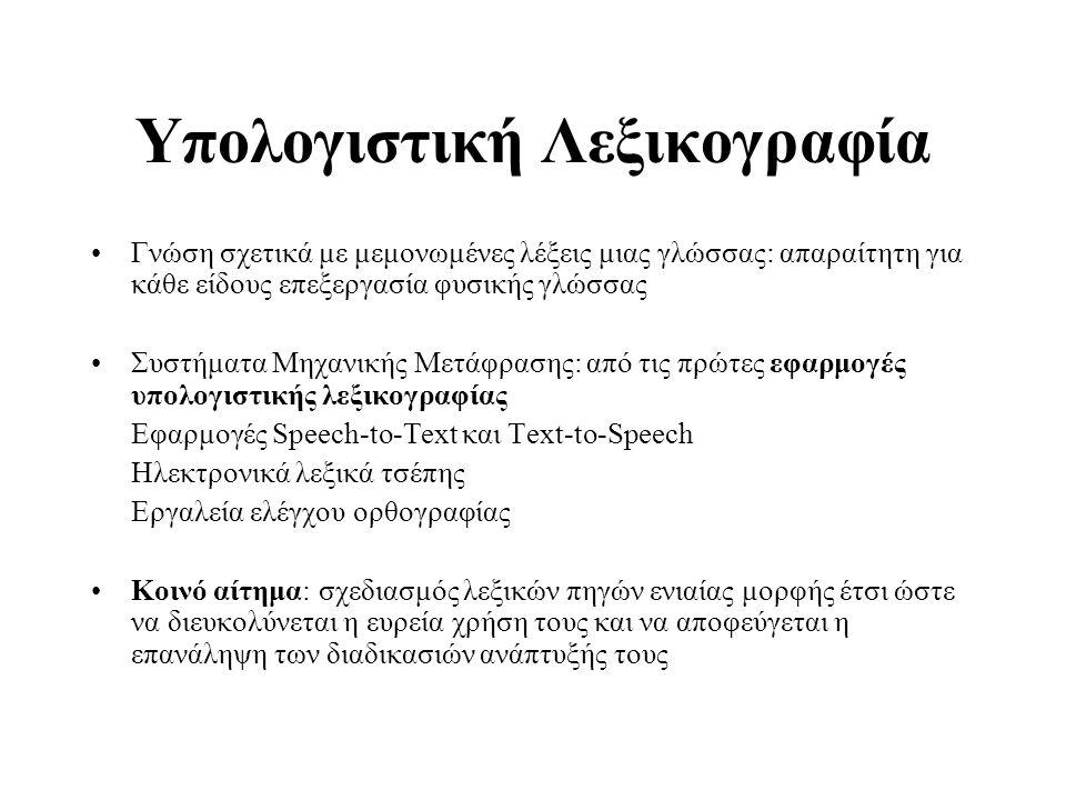 Μορφή έρευνας Υποκείμενη σημασιολογική δομή των λεξικών (π.χ.