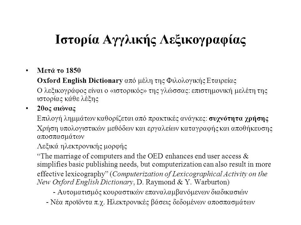 Ιστορία Aγγλικής Λεξικογραφίας Μετά το 1850 Oxford English Dictionary από μέλη της Φιλολογικής Εταιρείας Ο λεξικογράφος είναι ο «ιστορικός» της γλώσσα