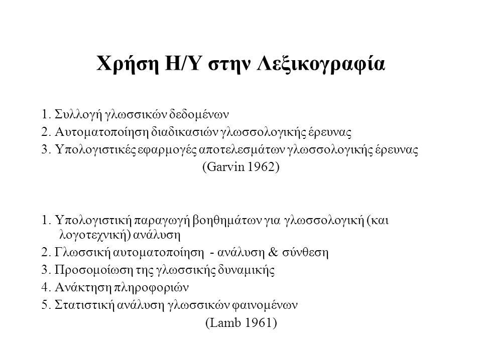 Χρήση Η/Υ στην Λεξικογραφία 1. Συλλογή γλωσσικών δεδομένων 2. Αυτοματοποίηση διαδικασιών γλωσσολογικής έρευνας 3. Υπολογιστικές εφαρμογές αποτελεσμάτω