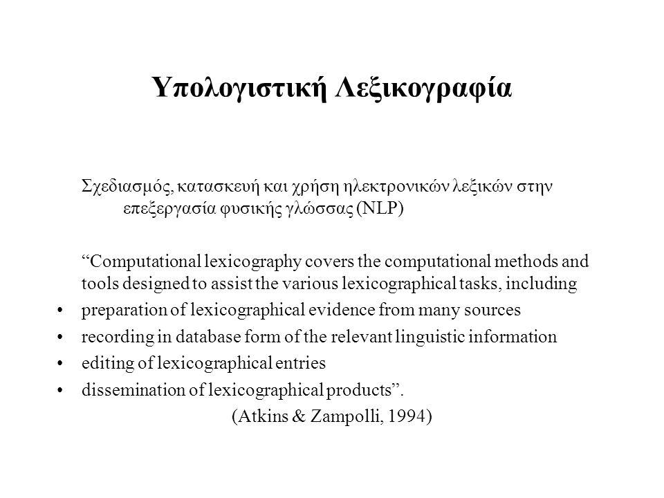 """Υπολογιστική Λεξικογραφία Σχεδιασμός, κατασκευή και χρήση ηλεκτρονικών λεξικών στην επεξεργασία φυσικής γλώσσας (NLP) """"Computational lexicography cove"""