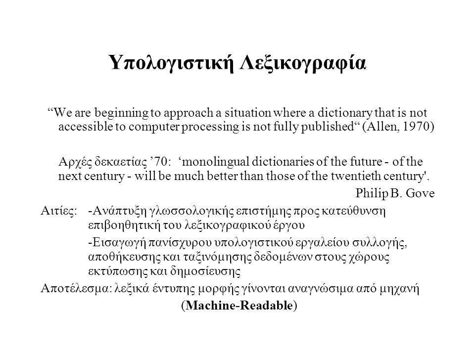 """Υπολογιστική Λεξικογραφία """"We are beginning to approach a situation where a dictionary that is not accessible to computer processing is not fully publ"""
