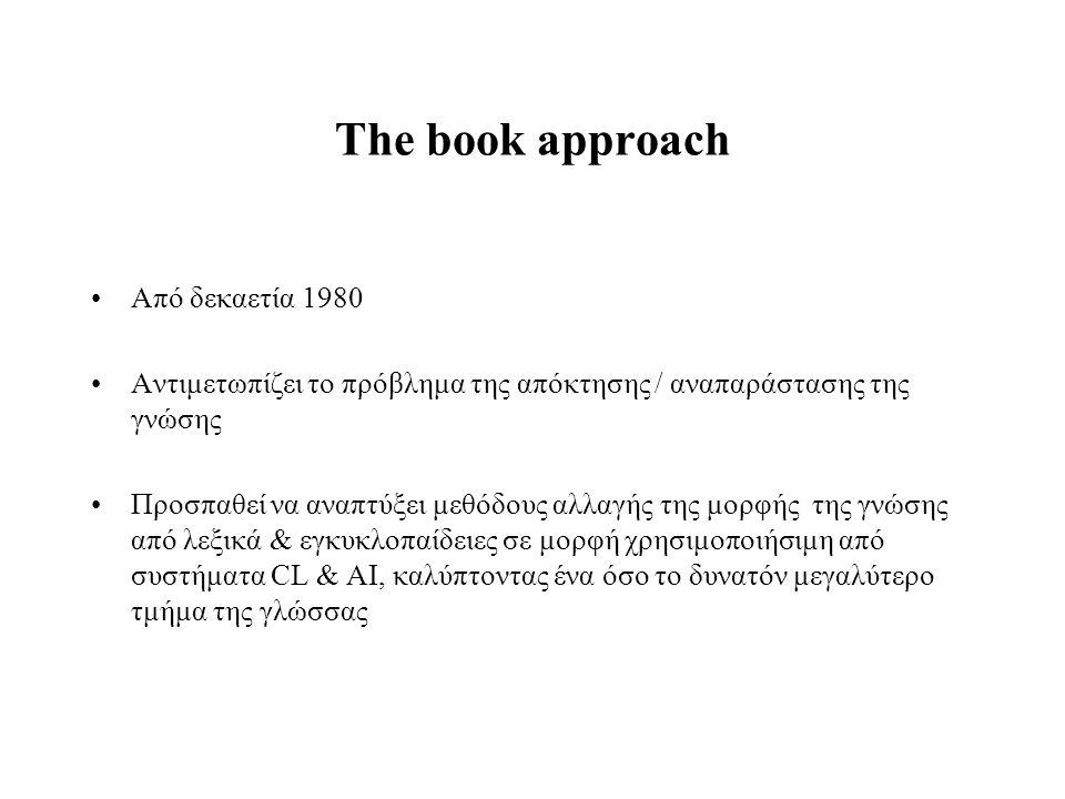 The book approach Από δεκαετία 1980 Aντιμετωπίζει το πρόβλημα της απόκτησης / αναπαράστασης της γνώσης Προσπαθεί να αναπτύξει μεθόδους αλλαγής της μορ