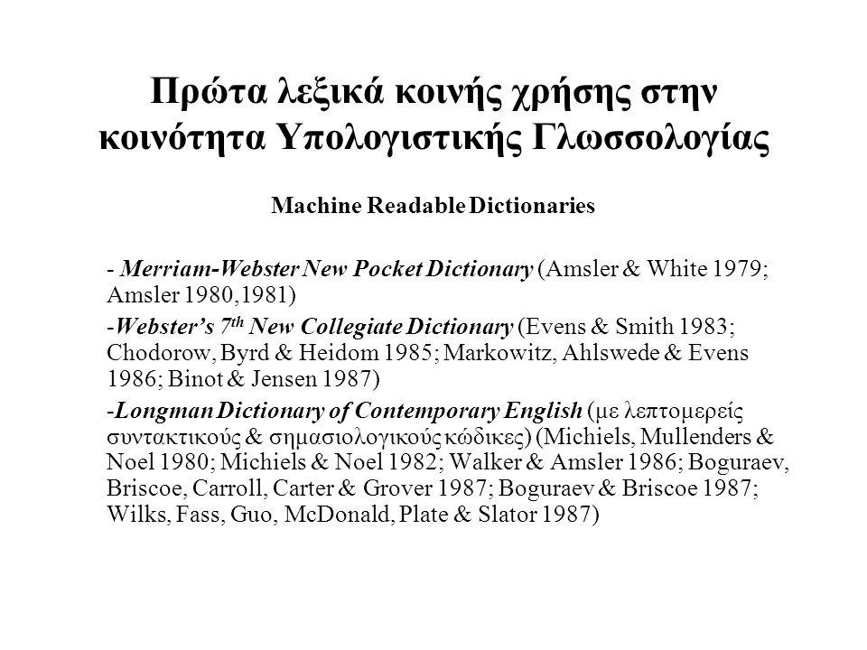 Πρώτα λεξικά κοινής χρήσης στην κοινότητα Υπολογιστικής Γλωσσολογίας Machine Readable Dictionaries - Merriam-Webster New Pocket Dictionary (Amsler & W