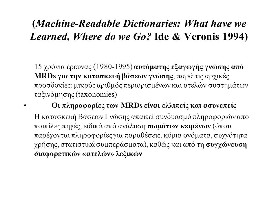 (Machine-Readable Dictionaries: What have we Learned, Where do we Go? Ide & Veronis 1994) 15 χρόνια έρευνας (1980-1995) αυτόματης εξαγωγής γνώσης από