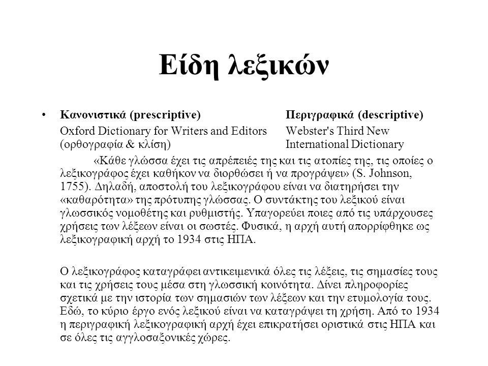 Είδη λεξικών Κανονιστικά (prescriptive)Περιγραφικά (descriptive) Oxford Dictionary for Writers and EditorsWebster's Third New (ορθογραφία & κλίση)Inte