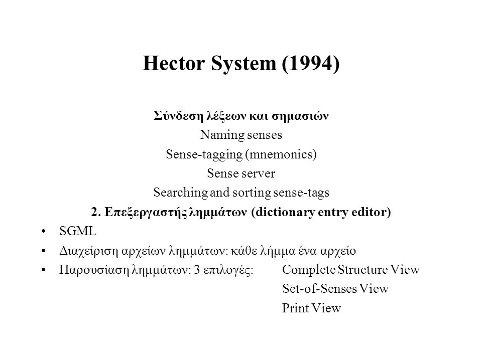 Hector System (1994) Σύνδεση λέξεων και σημασιών Naming senses Sense-tagging (mnemonics) Sense server Searching and sorting sense-tags 2. Επεξεργαστής