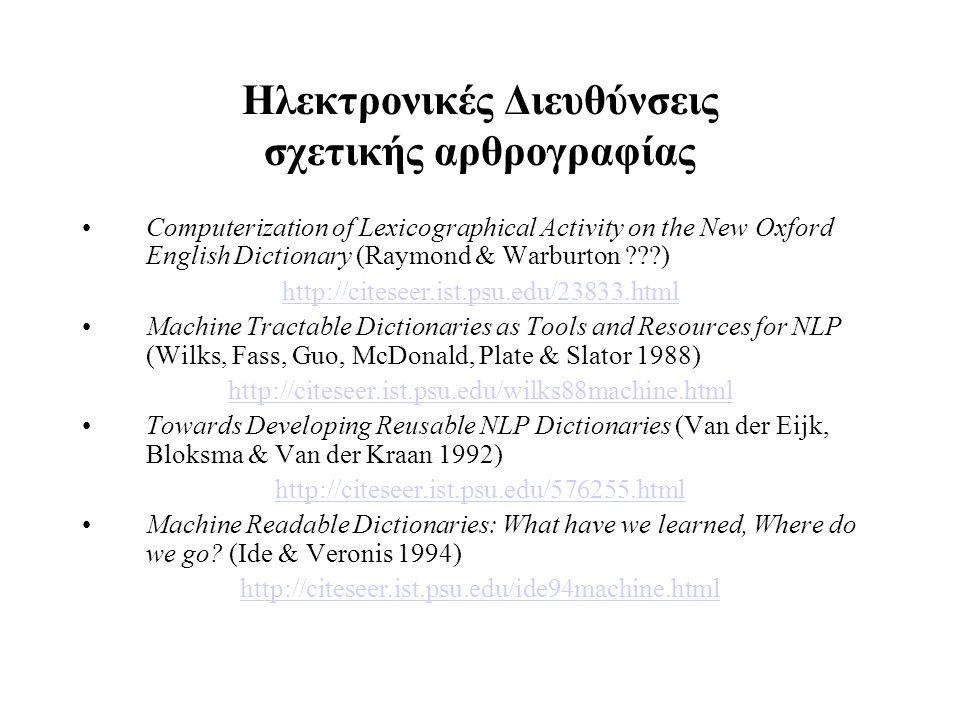 Ηλεκτρονικές Διευθύνσεις σχετικής αρθρογραφίας Computerization of Lexicographical Activity on the New Oxford English Dictionary (Raymond & Warburton ?