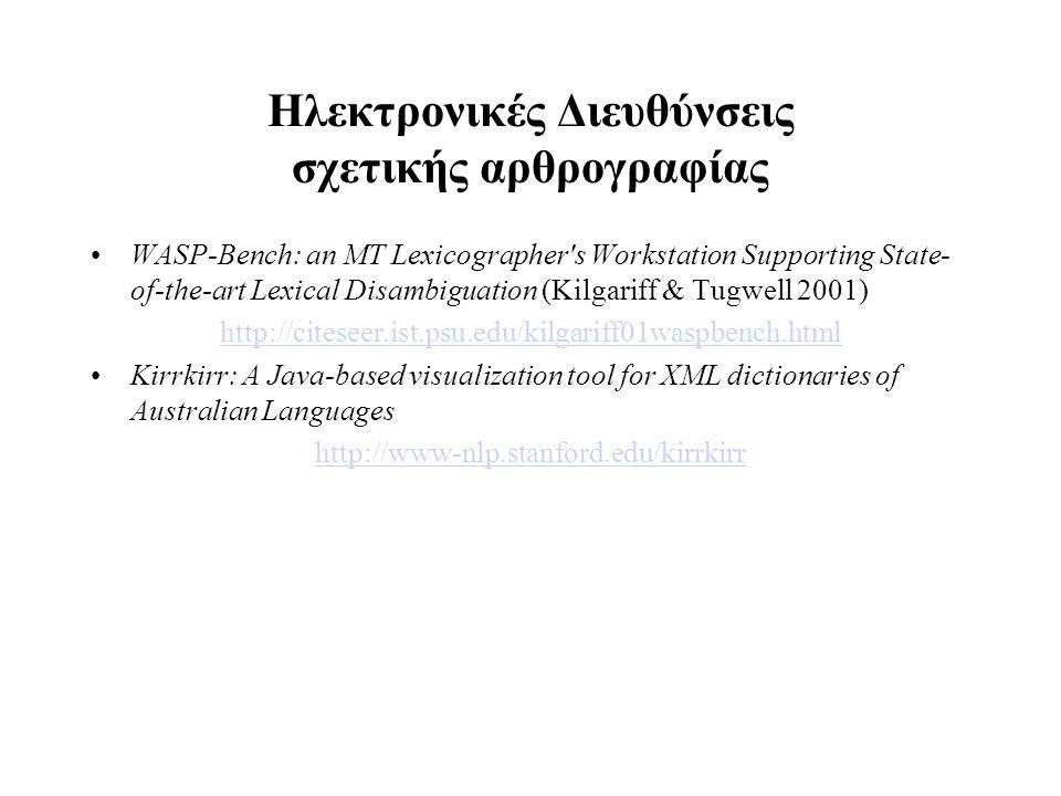 Ηλεκτρονικές Διευθύνσεις σχετικής αρθρογραφίας WASP-Bench: an MT Lexicographer's Workstation Supporting State- of-the-art Lexical Disambiguation (Kilg