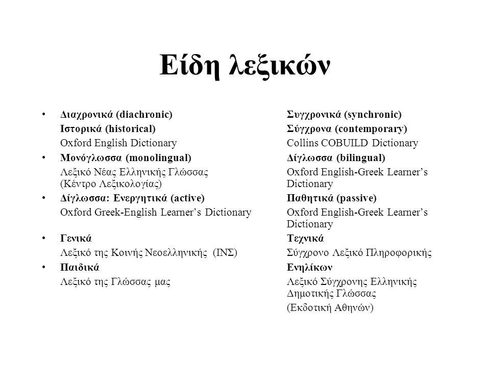 Είδη λεξικών Διαχρονικά (diachronic)Συγχρονικά (synchronic) Ιστορικά (historical)Σύγχρονα (contemporary) Oxford English DictionaryCollins COBUILD Dict