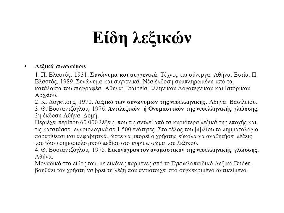 Είδη λεξικών Λεξικά συνωνύμων 1. Π. Bλαστός, 1931. Συνώνυμα και συγγενικά. Tέχνες και σύνεργα. Aθήνα: Eστία. Π. Bλαστός, 1989. Συνώνυμα και συγγενικά.