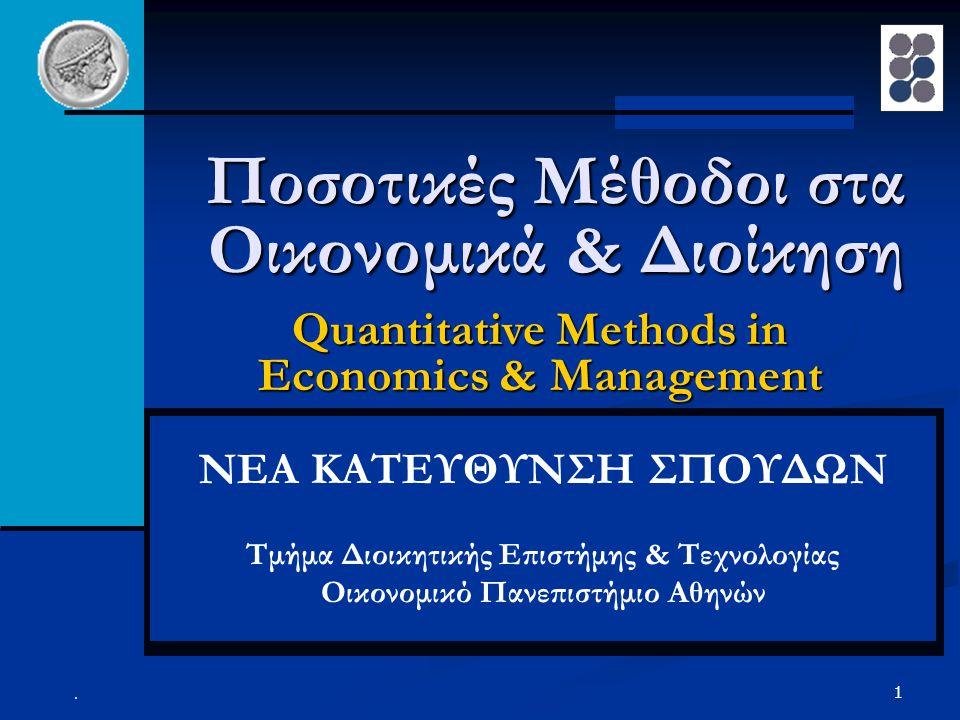2 Quantitative Methods in Economics and Management Φιλοσοφία της Νέας Κατεύθυνσης (1/2) Απόκτηση υπολογιστικού επιστημονικού υπόβαθρου από τους φοιτητές, το οποίο σε συνδυασμό με την business κουλτούρα που έχουν ήδη αποκτήσει, θα τους καταστήσει ιδιαίτερα ΑΝΤΑΓΩΝΙΣΤΙΚΟΥΣ και ΕΥΕΛΙΚΤΟΥΣ ως στελέχη και ως συμβούλους στην μεγάλη πλειοψηφία των ειδικοτήτων της Διοίκησης των Επιχειρήσεων και της Οικονομικών όπως: Απόκτηση υπολογιστικού επιστημονικού υπόβαθρου από τους φοιτητές, το οποίο σε συνδυασμό με την business κουλτούρα που έχουν ήδη αποκτήσει, θα τους καταστήσει ιδιαίτερα ΑΝΤΑΓΩΝΙΣΤΙΚΟΥΣ και ΕΥΕΛΙΚΤΟΥΣ ως στελέχη και ως συμβούλους στην μεγάλη πλειοψηφία των ειδικοτήτων της Διοίκησης των Επιχειρήσεων και της Οικονομικών όπως: Διοίκηση Υπηρεσιών και Παραγωγής Διοίκηση Υπηρεσιών και Παραγωγής Χρηματοοικονομικά Χρηματοοικονομικά Logistics και Μεταφορές Logistics και Μεταφορές Διοίκηση Ανθρωπίνου Δυναμικού Διοίκηση Ανθρωπίνου Δυναμικού
