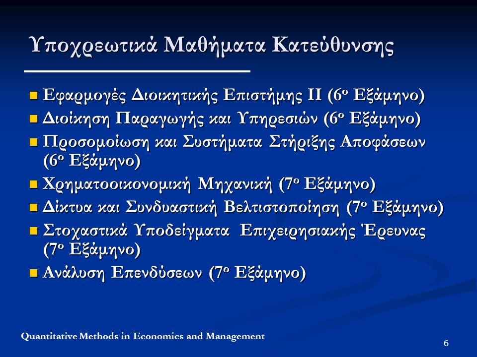 6 Quantitative Methods in Economics and Management Υποχρεωτικά Μαθήματα Κατεύθυνσης Εφαρμογές Διοικητικής Επιστήμης ΙΙ (6 ο Εξάμηνο) Εφαρμογές Διοικητ