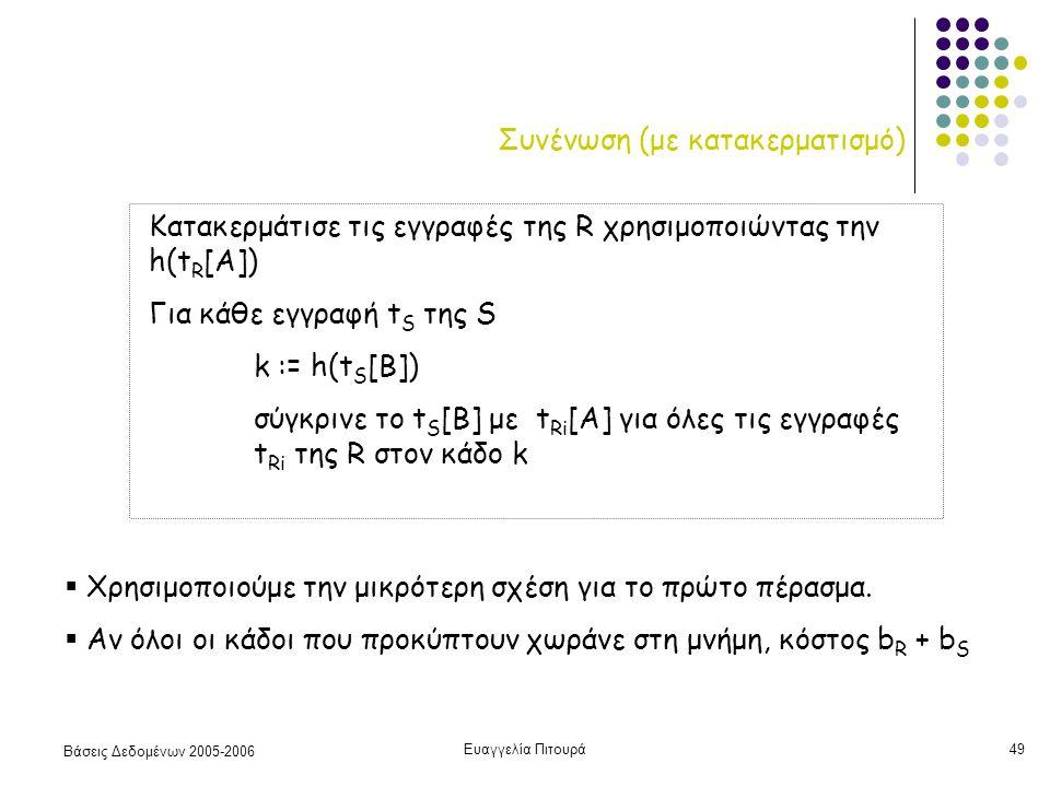 Βάσεις Δεδομένων 2005-2006 Ευαγγελία Πιτουρά49 Συνένωση (με κατακερματισμό)  Χρησιμοποιούμε την μικρότερη σχέση για το πρώτο πέρασμα.