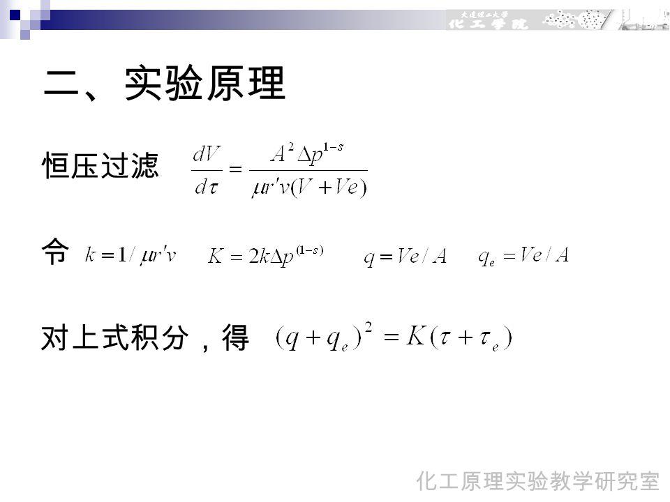 二、实验原理 恒压过滤 令 对上式积分,得 化工原理实验教学研究室