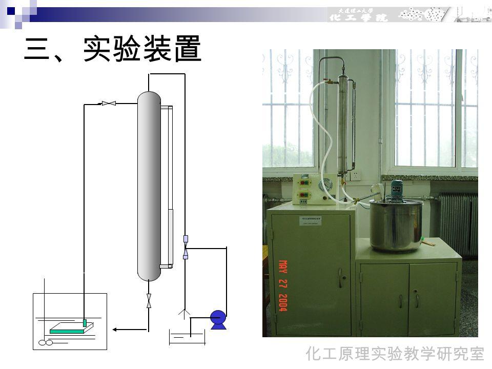 三、实验装置 化工原理实验教学研究室