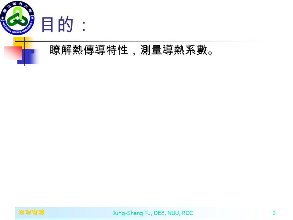 第二章 變數、常數、運算子和運算式 物理實驗 Jung-Sheng Fu, DEE, NUU, ROC2 目的: 瞭解熱傳導特性,測量導熱系數。