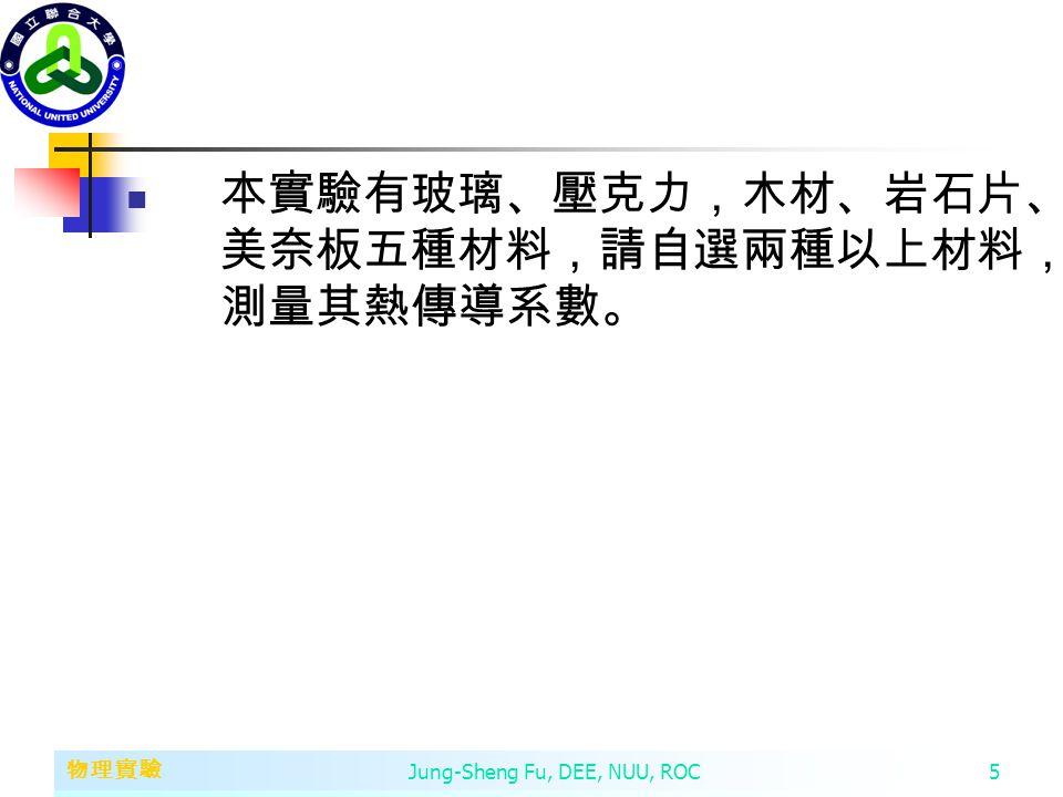 第二章 變數、常數、運算子和運算式 物理實驗 Jung-Sheng Fu, DEE, NUU, ROC5 本實驗有玻璃、壓克力,木材、岩石片、 美奈板五種材料,請自選兩種以上材料, 測量其熱傳導系數。
