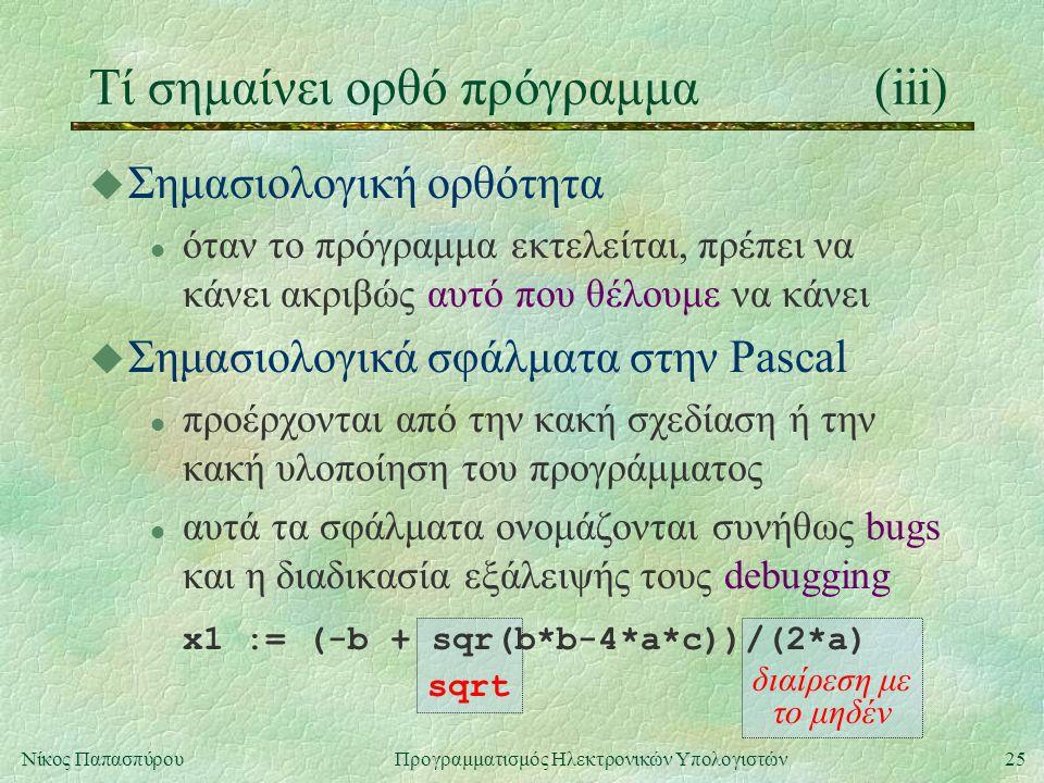25Νίκος Παπασπύρου Προγραμματισμός Ηλεκτρονικών Υπολογιστών Τί σημαίνει ορθό πρόγραμμα(iii) sqrt διαίρεση με το μηδέν u Σημασιολογική ορθότητα l όταν