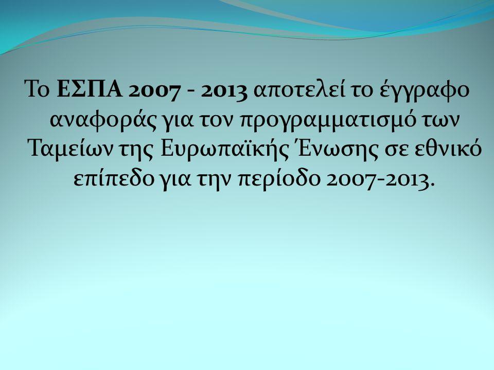 Το ΕΣΠΑ 2007 - 2013 αποτελεί το έγγραφο αναφοράς για τον προγραμματισμό των Ταμείων της Ευρωπαϊκής Ένωσης σε εθνικό επίπεδο για την περίοδο 2007-2013.