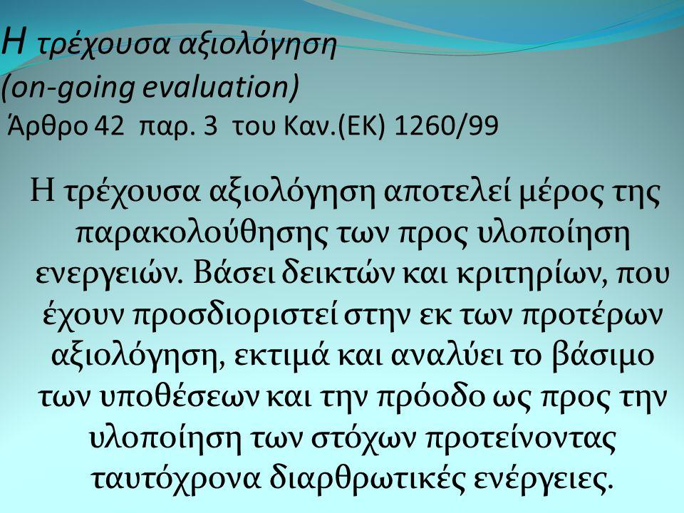 Η τρέχουσα αξιολόγηση (on-going evaluation) Άρθρο 42 παρ.