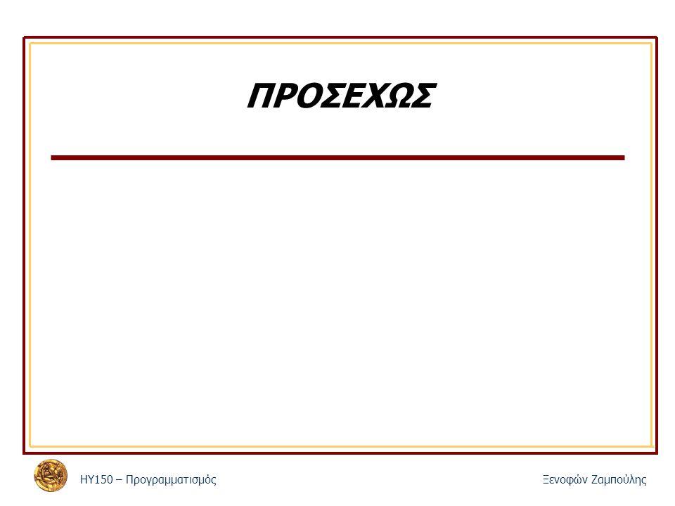 ΗΥ150 – ΠρογραμματισμόςΞενοφών Ζαμπούλης ΠΡΟΣΕΧΩΣ