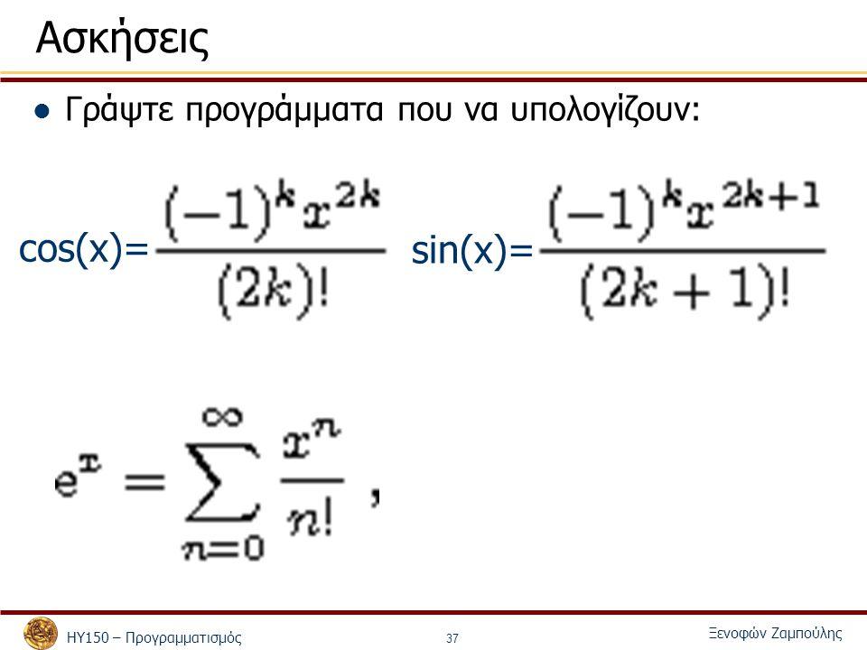 ΗΥ150 – Προγραμματισμός Ξενοφών Ζαμπούλης 37 Ασκήσεις Γράψτε προγράμματα που να υπολογίζουν: sin(x)= cos(x)=
