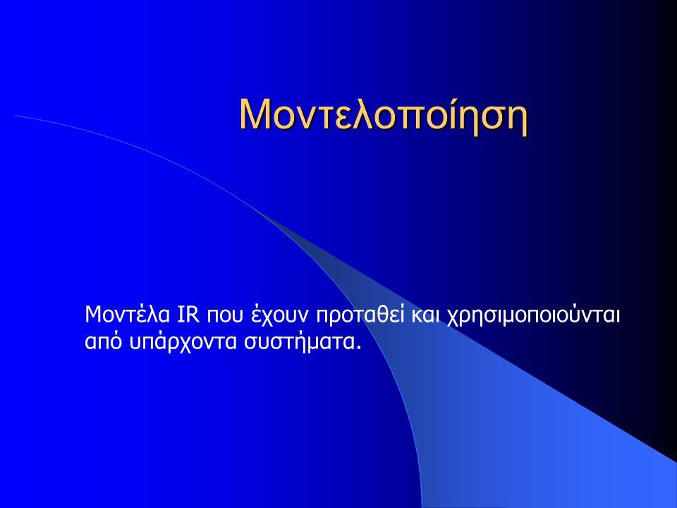 Μοντελοποίηση Μοντέλα IR που έχουν προταθεί και χρησιμοποιούνται από υπάρχοντα συστήματα.