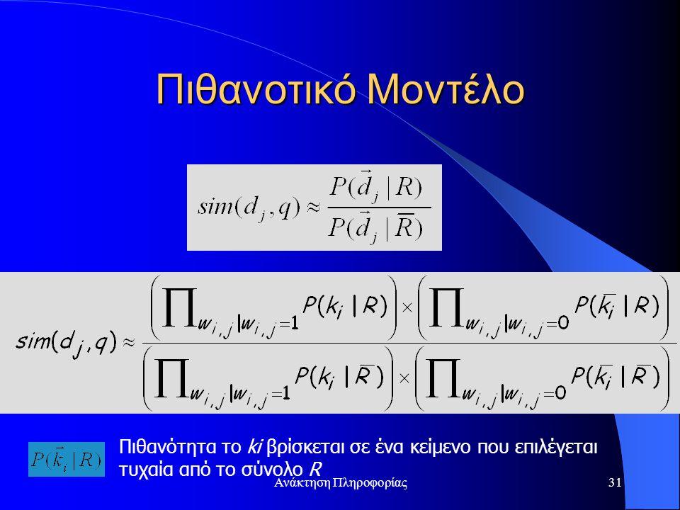Ανάκτηση Πληροφορίας31 Πιθανοτικό Μοντέλο Πιθανότητα το ki βρίσκεται σε ένα κείμενο που επιλέγεται τυχαία από το σύνολο R