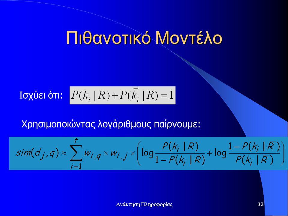 Ανάκτηση Πληροφορίας32 Πιθανοτικό Μοντέλο Ισχύει ότι: Χρησιμοποιώντας λογάριθμους παίρνουμε: