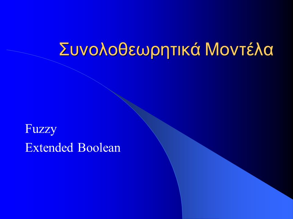 Συνολοθεωρητικά Μοντέλα Fuzzy Extended Boolean