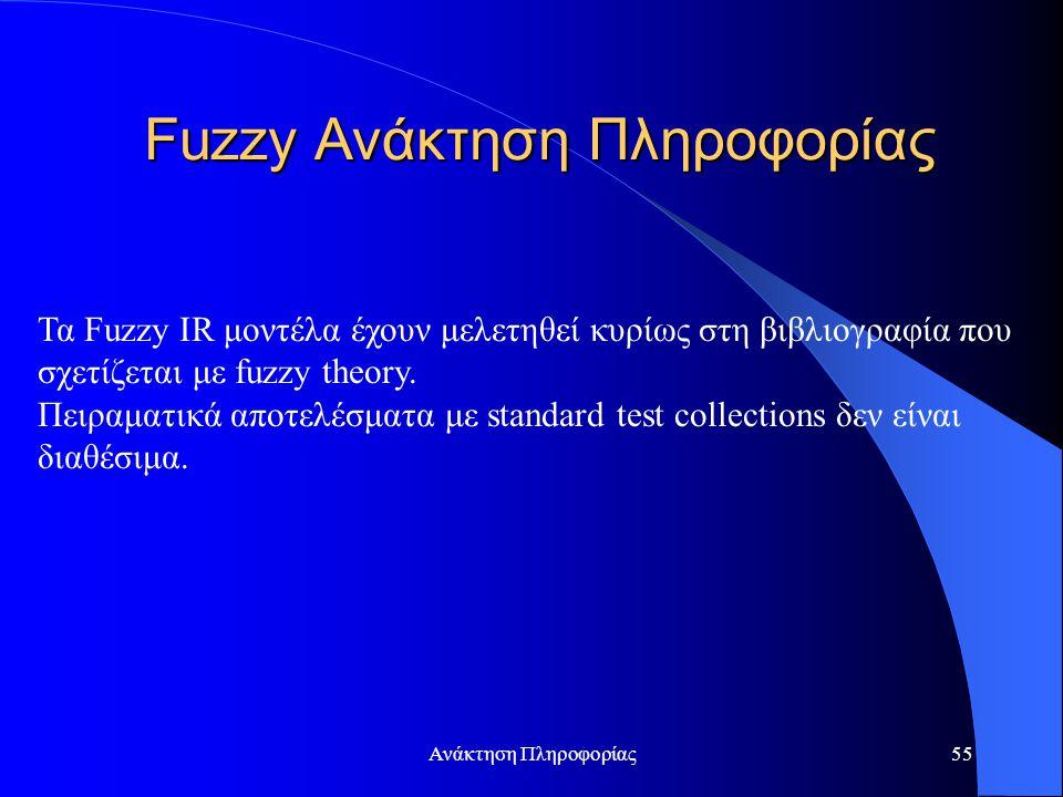 Ανάκτηση Πληροφορίας55 Τα Fuzzy IR μοντέλα έχουν μελετηθεί κυρίως στη βιβλιογραφία που σχετίζεται με fuzzy theory. Πειραματικά αποτελέσματα με standar