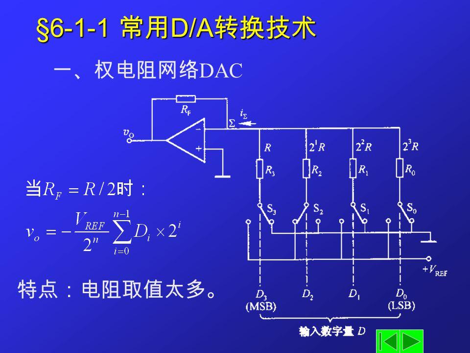 §6-1-1 常用 D/A 转换技术 一、权电阻网络 DAC 特点:电阻取值太多。