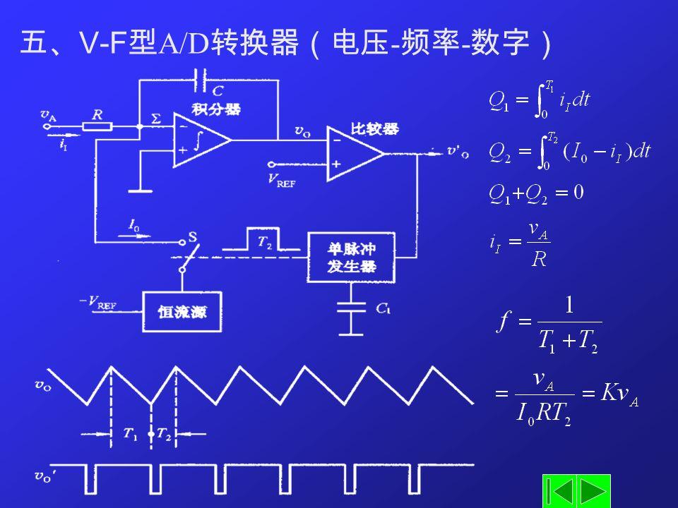 五、 V-F 型 A/D 转换器(电压 - 频率 - 数字)